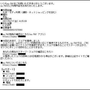 【au PAY】ご利用のお知らせ[メールコード1001](迷惑メール)