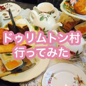 京都のドゥリムトン村で日帰りイギリスを満喫!アクセス・注意点も紹介