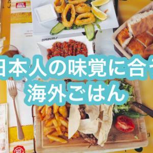 日本人の口に合う、マイナーな海外の料理を紹介!