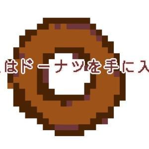 糖質オフで腹持ち抜群「夢見る焼きドーナツ」が焼き上がったゾ。