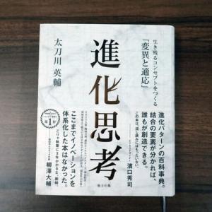思考家 × デザイナーの鋭い視点が光る一冊! 太刀川 英輔「進化思考」