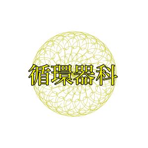 【循環器】スワンガンツカテーテル1【SG】