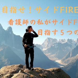 【目指せ!サイドFIRE】看護師の私がサイドFIREを目指す5つの理由