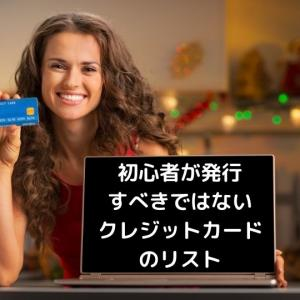 クレジットカード初心者主婦向け!作るのが危険なカード種別リスト