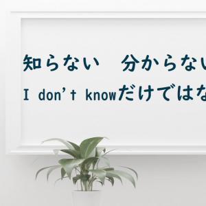 知らない/分からないと伝える英語