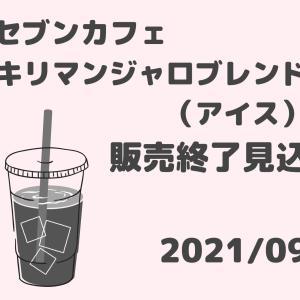 セブンカフェのキリマンジャロブレンド(アイス)が9月で販売終了?