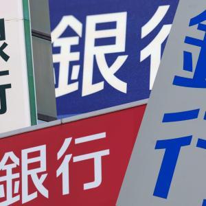 銀行以外の日本にある金融機関の種類について解説