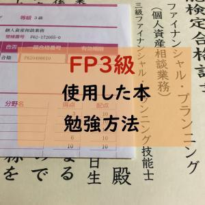 FP3級は独学可能!!使用した本と勉強方法 時間に余裕をもって合格しましょう。