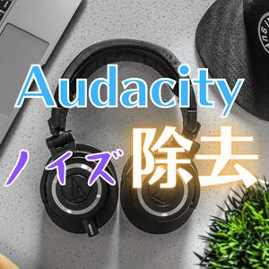 【文字起こし】Audacityでの全体ノイズ除去のやり方