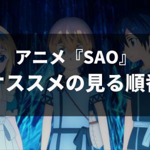 アニメ『ソードアート・オンライン(SAO)』を見る順番|時系列とあわせて解説