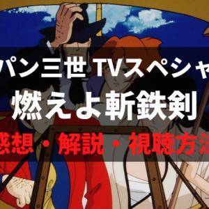 『ルパン三世燃えよ斬鉄剣』の感想・解説 あらすじ・無料で視聴方法を紹介