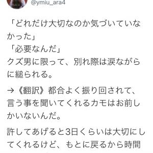 【shorts】クズ男の別れ際