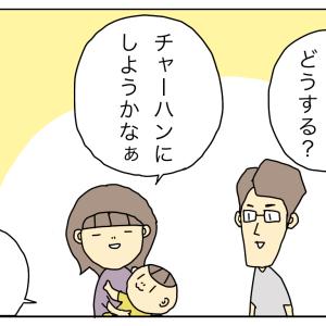 我が家のチャーハン論争【前編】