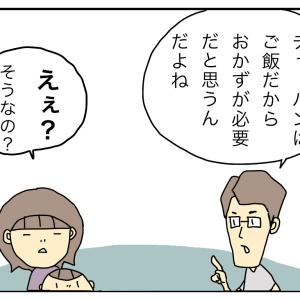 我が家のチャーハン論争【後編】
