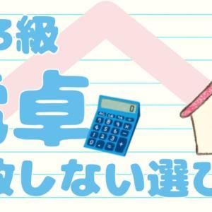 【100均で失敗】FP試験でおすすめな電卓の選び方【持ち込み禁止電卓に注意!】