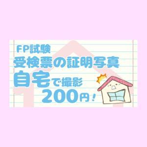 【画質悪い?】FP3級証明写真がコンビニで200円!?ピクチャン使ってみた感想
