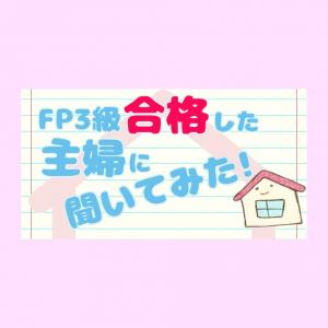 FP3級【勉強時間どれくらい?】独学で合格する勉強のコツ|子育て主婦に聞いてみた!