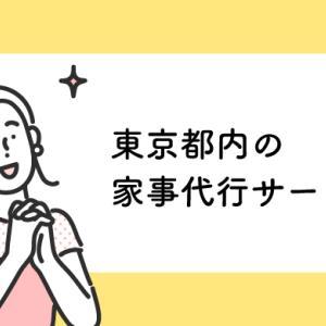 東京都内の人気家事代行サービス10選