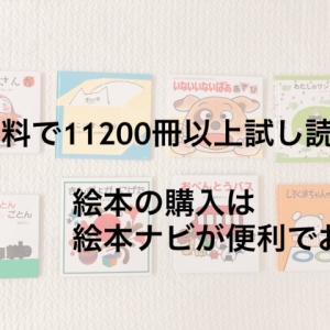 【無料で11200冊以上試し読み】絵本の購入は絵本ナビが便利でお得♬