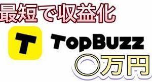 トップバズ 投稿用の20動画をプレゼント!