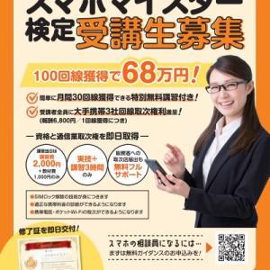 スマホ相談員資格 スマホマイスターは稼げるか?日本初のスマホ資格|副業にも最適