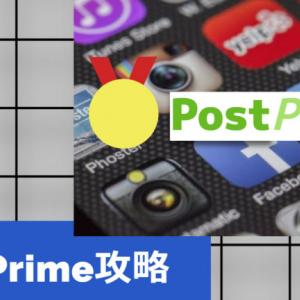 PostPrimeはサブスクリプションで稼げる! 収益化できれば最強のSNS【PostPrime収益化コース#1】