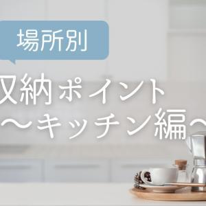 場所別収納ポイント【キッチン編】