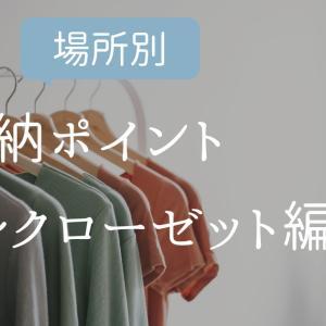 場所別収納ポイント【クローゼット編】