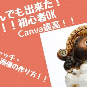 Canvaでアイキャッチを作る!!