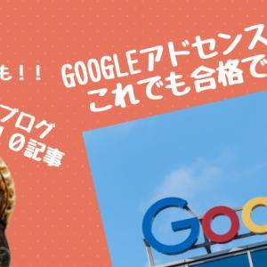 GoogleAdSense合格するには、の考察!!の巻