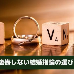 後悔しない!理想の結婚指輪に出会うための選び方のポイント