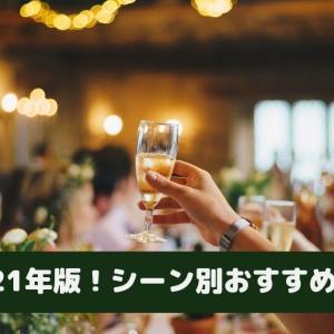 【2021年版】結婚式で使えるシーン別おすすめBGM特集!