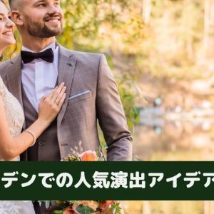 ゲストが喜ぶ結婚式の人気演出アイデア10選【ガーデン編】