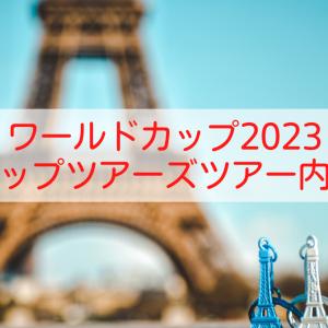 ラグビーワールドカップ2023東武トップツアーズ次回販売ツアー内容