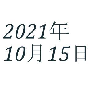 2021年10月15日の状態や感情の記録