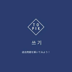 【TOPIK II】<쓰기(作文)>53番で使える言い回しまとめ