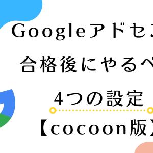 Googleアドセンス合格後にやるべき4つの設定【cocoon版】