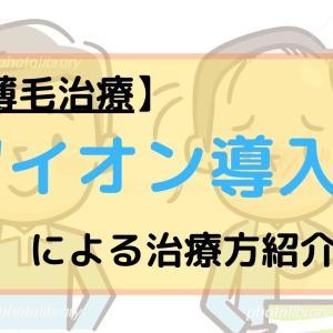 """【薄毛治療記】""""イオン導入""""による治療方紹介"""