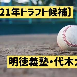 【2021年ドラフト候補】明徳義塾・代木大和【高校野球】