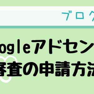 Googleアドセンス審査の申請方法