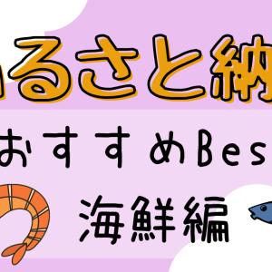 【ふるさと納税】2021年候補Best5(海鮮編)