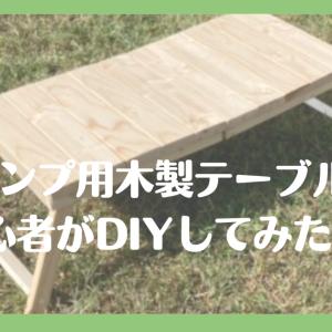 キャンプ用木製テーブルをDIY!初心者でも折り畳みテーブルが作れる!?