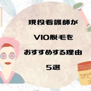 【VIO脱毛】現役看護師がデリケートゾーンの脱毛をおすすめする理由5選