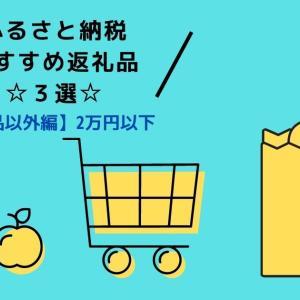 【ふるさと納税】お買い物マラソンで買いたい☆おすすめ返礼品3選☆【食品以外編】2万円以下