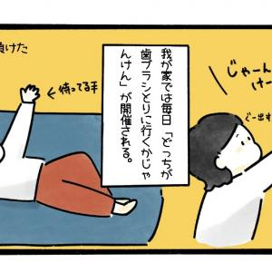【我が家の日常】毎日じゃんけん大会開催!!