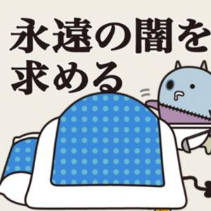 また寝れない(笑)