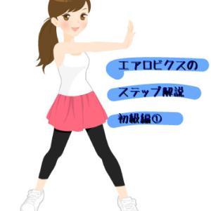 効果的に脂肪燃焼♪エアロビクス初級ステップ(足の動き)と名前の解説その1