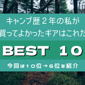 【これを買ったら間違いなし!!】キャンプギアBEST10を紹介します(Part.1)