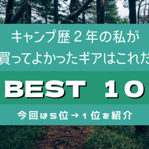 【これを買ったら間違いなし!!】キャンプギアBEST10を紹介します(Part.2)