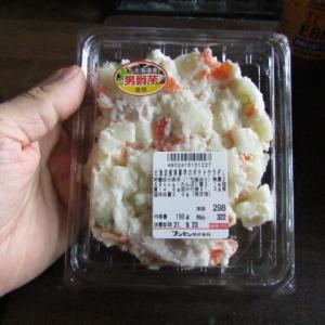 本日の主役「ポテトサラダ」が美味しかった!